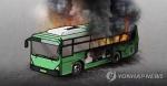 천안서 방화 추정 화재로 관광버스 2대 불타…40대 남성 체포