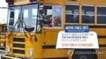 청주 어린이집 통학버스 621대에 '잠자는 아이 확인장치'