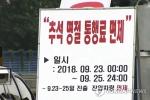 """""""명절 등 고속도로 통행료 면제로 도공 1천361억원 손실"""""""