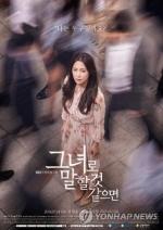"""'그녀말' 표절 논란에 SBS """"근거없다…법적 대응 할 것"""""""