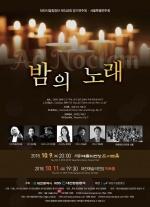 '밤의 노래' 가을 정취…대전시립합창단 정기연주회
