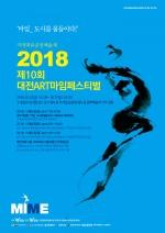 현대마임연구소 제스튀스 제10회 대전 ART 마임페스티벌 5~7일 개최