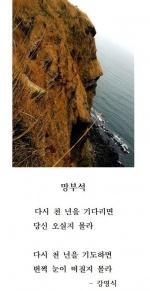 '제1회 오장환 디카시 신인 문학상' 강영식 作 망부석