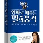 영화배우처럼 말하기… 유연정 신간 '영화로 배우는 말의 품격'