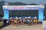 뛰어라! 가을속으로…청양 칠갑산 전국마라톤대회