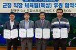 청양군청 복싱팀 1년간 관내업체 물품지원 협약