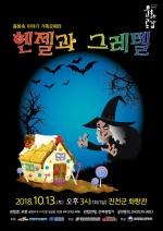 13일 진천 화랑관, 오페라 '헨젤과 그레텔' 공연