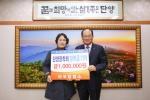 단양 바위집염소 김정애 대표, 장학금 100만원 기탁