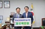 ㈜강남크린 임언묵 대표 부여군에 장학금 500만원 기탁