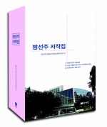 한국사 사료 발굴의 전설 '방선주 저작집' 출간