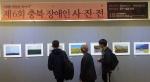 제6회 충북 장애인 사진전 폐막