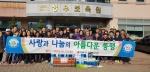 대전보건환경연구원, 사랑과 나눔의 자원봉사 실시