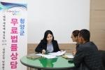 청양군 무료 법률상담서비스 군민들 호응