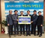 충남농협, 성금 1500만원 전달