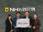 농협 충남영업부, 쌀떡국 전달
