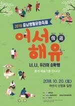 아산서 충남생활문화축제