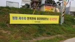 농어촌공사 '수상태양광' 아산 주민들 반발