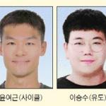 충남, 장애인AG 사상 첫 금메달