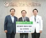 파인건설㈜ 이관근 대표 충남대병원에 5000만원 기탁