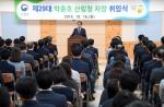 제29대 박종호 산림청 차장 취임식
