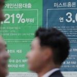 은행성격별로 대출규제… 충청권 홀대 걱정