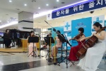 을지대병원 '환자를 위한 수요 을지음악회' 개최