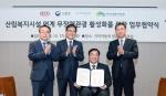 산림복지시설 연계 무장애 관광 활성화 협약