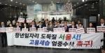 """한국당 """"'채용비리 의혹' 헌법소원 낸 서울교통공사 직원 초청"""""""