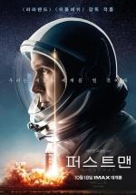 [박스오피스] 절대강자 없는 극장가…'퍼스트맨' 1위