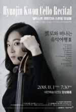 요즘 같은 날 딱 어울리는 공연…첼리스트 권현진 '첼로와 떠나는 음악여행Ⅲ'