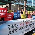 """충북-세종시 갈등… """"KTX 세종역 논리적·현실적 대처 필요"""""""
