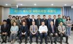 대전세종충남병원회 메디컬 MBA 프로그램 수료식