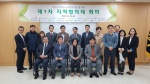 국민연금공단 대전지역본부, 노후준비지원 지역협의체 첫회 개최