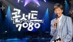 """KBS '콘서트7080' 폐지…배철수 """"시청자 덕분에 14년 왔다"""""""