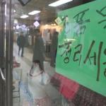 폐업 늘어 성황?… 대전 중고시장 '찬바람'
