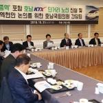 호남선 KTX 직선화 '충북 긴장'… 호남 국회의원 간담회 요구
