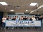 청년창업 날개 '활짝'…대전 유성구 청년드림아카데미