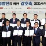 """""""강호축을 국가정책으로"""" 충청·강원·호남 토론회"""