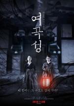 22년 만에 돌아온 한국 공포영화의 전설 '여곡성'