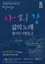 대전시립연정국악원 '강제이주 고려인, 고향을 그리며 불렀던 노래'