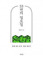 일상의 쉼표들…김소은 일러스트레이터 신간 '53번의 일요일'