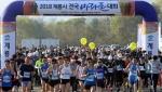 계룡 물들인 가을빛 질주…'계룡시 전국마라톤대회 성료'