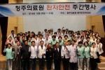 청주의료원 환자안전활동 UCC 컨테스트 개최