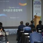 지방자치법 개정 '주민주권 실현·실질적 자치권 확대'