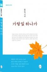 대전지역 한문석 시인 열번째 시집 발간