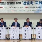 """""""강호축 국가계획 반영"""" 8개 시·도 한뜻"""