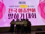 전국 이중언어말하기대회… 충남·대전 빛났다