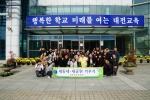 대전교육정보원, 2018년 주변 환경 봉사활동 마무리