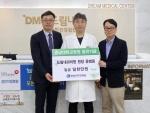 윤범용 세종 드림내과 원장, 충남대병원에 1000만원 기부
