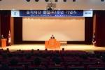 을지재단 창립 62주년 기념식 열려